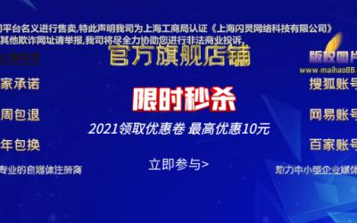 百家号购买开发平台主要针对网民提供新闻资讯