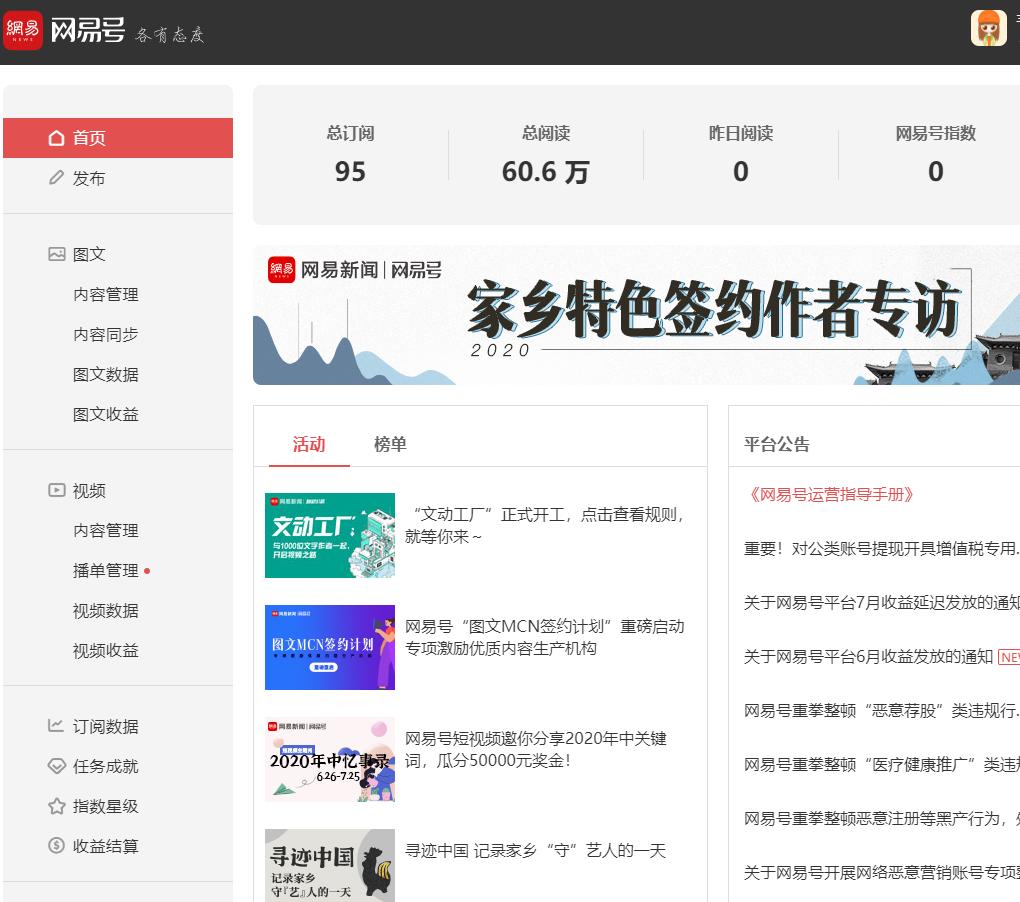 网易自媒体账号购买120元【直发号】高收录老号