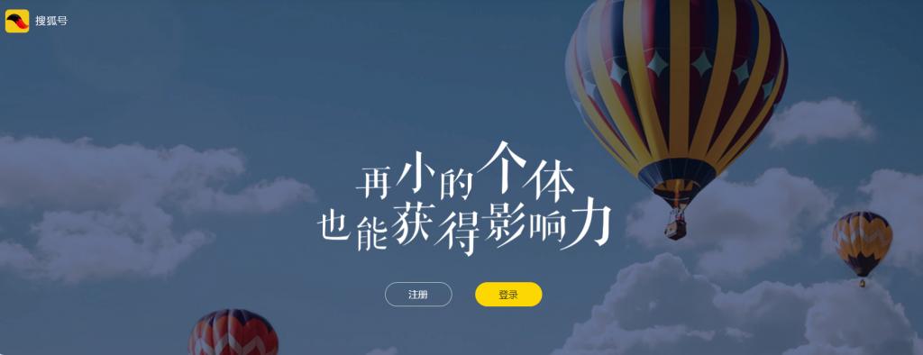 搜狐自媒体账号购买平台80元【注册号】高质量账号_安全稳定