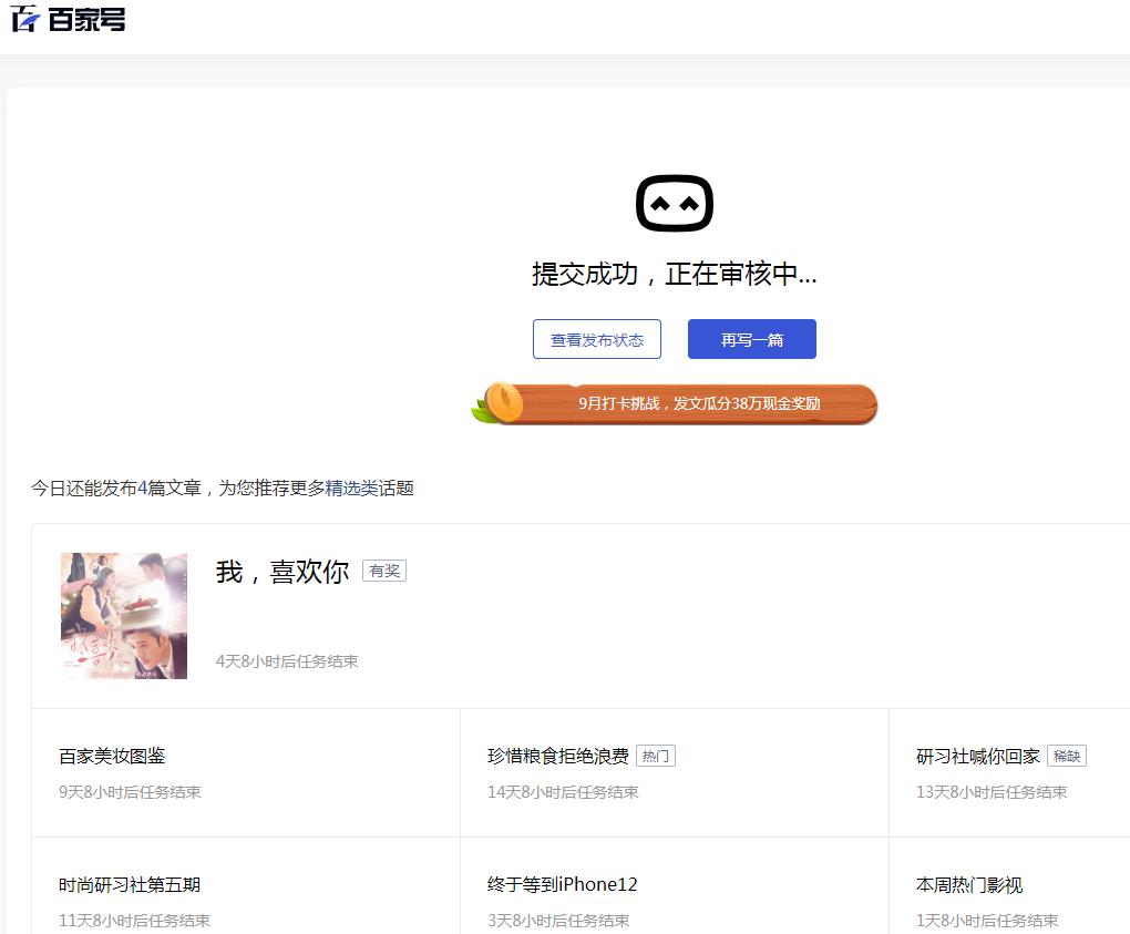 百家号购买【注册号】80元高收录账号