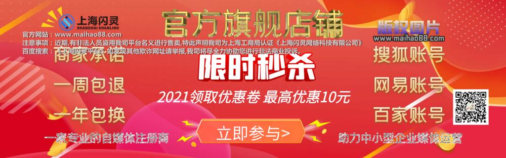 搜狐新闻号购买专业发布单位重点新闻