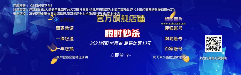 在上海闪灵平台购买搜狐号可以引流吸粉吗