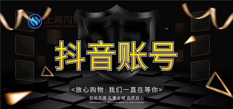 购买抖音号【注册号】抖音号购买_抖音账号出售_高质量抖音账号
